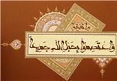 شرح تفسیری آیات قرآن مرتبط با مناسبتهای تاریخ اسلام منتشر شد