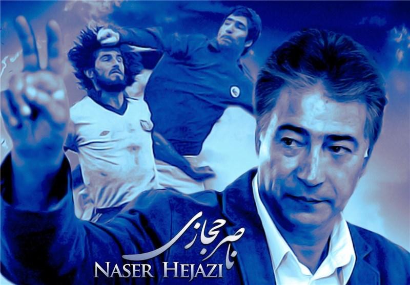 تشکر خانواده حجازی از اهالی فوتبال