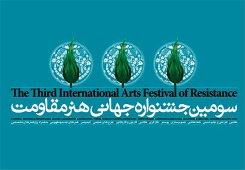 جشنواره جهانی هنر مقاومت