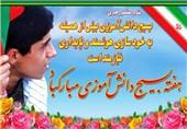 زنگ هفته بسیج دانش آموزی در مدارس استان یزد به صدا در آمد