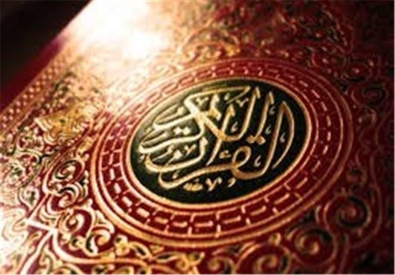 کتاب «نقش علم نحو» در تفسیر قرآن کریم منتشر شد