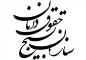 61 کانون بسیج حقوقدانان استانهای غربی کشور اقدام موهن نشریه فرانسوی در اهانت به پیامبر اکرم(ص) را محکوم کردند