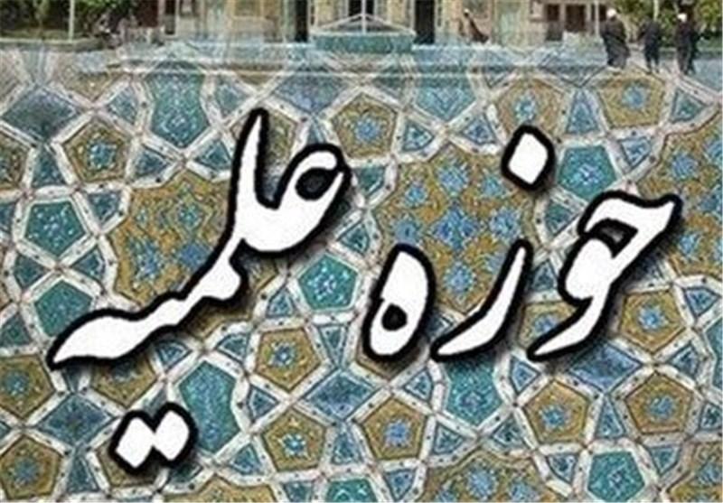 کارگاه تدوین سیاستهای کلی در حوزههای علمیه خواهران برگزار شد