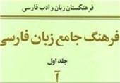 فرهنگ جامع زبان فارسی به جلد سوم رسید