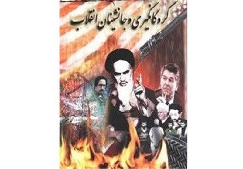 گزیدهای از کتاب «گروگانگیری و جانشینان انقلاب»