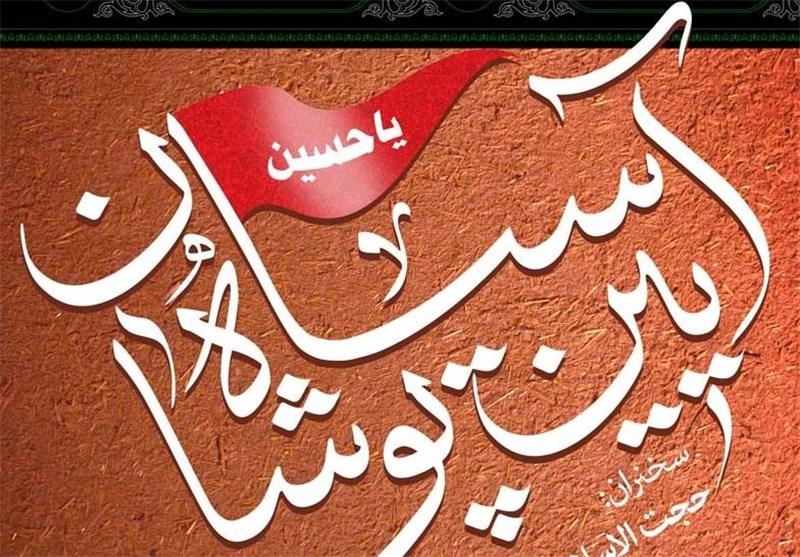 """مراسم """"استقبال از محرم"""" فردا در گرگان برگزار میشود"""