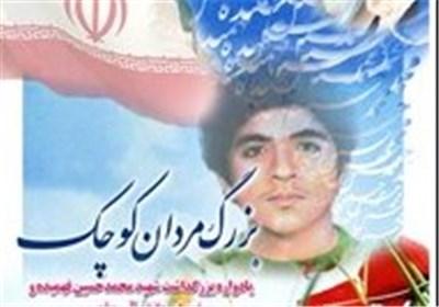 یادواره 63 دانشآموز شهید شهرستان پلدختر برگزار میشود