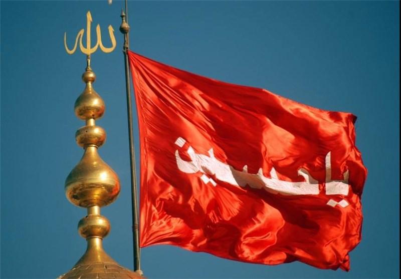 اهتزار پرچم حرم سیدالشهدا(ع) بر فراز بام اصفهان