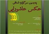 مهلت ارسال آثار سوگواره عکس عاشورایی در سیستان و بلوچستان تمدید شد