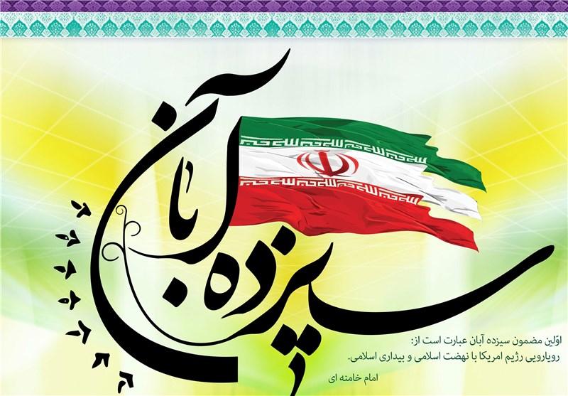 راهپیمایی13 آبان در 102 نقطه خراسان رضوی برگزار میشود