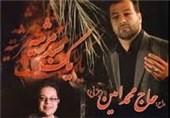«یک سبد مرثیه» با صدای جزنی و دکلمه حسینیان
