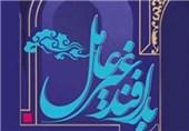 تدوین برنامههای افزایش بازدارندگی در حوزه مدیریت پدافند غیرعامل استان گیلان