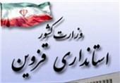 معاون سیاسی استاندار قزوین: اتحاد مسئولین لازمه حل مشکلات در کشور است