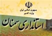 واحدهای مشکلدار استان سمنان به 34 واحد کاهش یافت