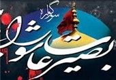 سوگواره بصیرت عاشورایی در 72 امامزاده و بقعه استان بوشهر برگزار میشود