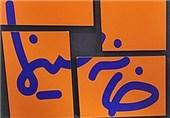 مجمع عمومی کانون فیلمنامه نویسان برگزار شد