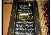 کنگره شهید ابوتراب عاشوری در استان بوشهر برگزار میشود