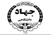 کمبود منابع مالی جدیترین چالش جهاد دانشگاهی استان زنجان است