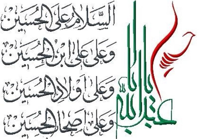 Image result for اینفوگرافی السلام علیک یا باعبدالله