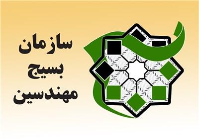 نصب مبو گرام بسیج مهندسین استان همدان