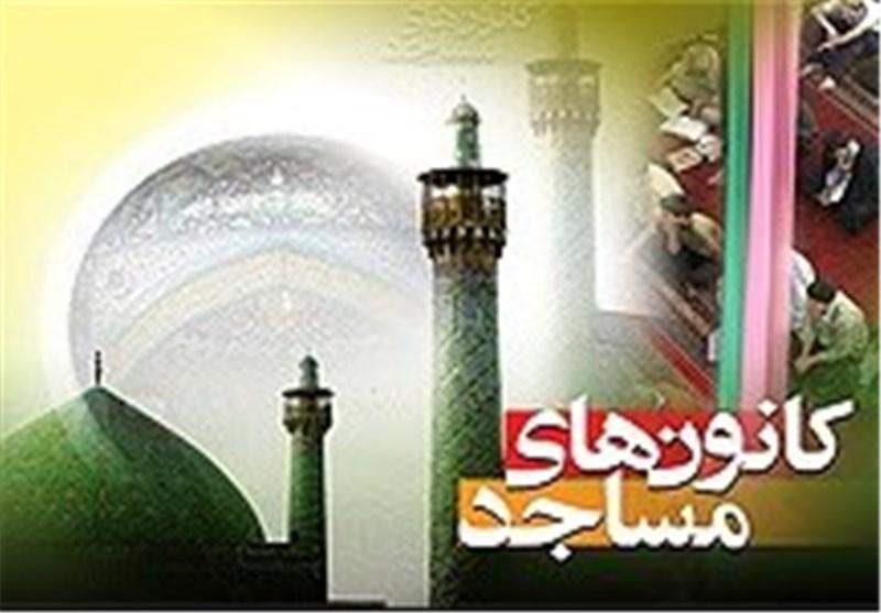 کانون های مساجد