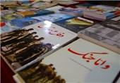 دعوت از ناشران برای ثبتنام در نهمین نمایشگاه کتاب دفاع مقدس و انقلاب اسلامی