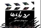 روایت پرکشش سیدمهدی شجاعی از شهید چمران در بازار کتاب