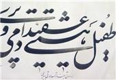 """نمایشگاه خوشنویسی""""تا خود خورشید"""" در اردبیل برگزار میشود"""
