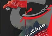 چهارمین مسابقه بینالمللی سوگواره مهرمحرم در سمنان برگزار میشود