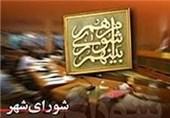 تقدیم بودجه سال 93 شهرداری قم به شورای اسلامی شهر