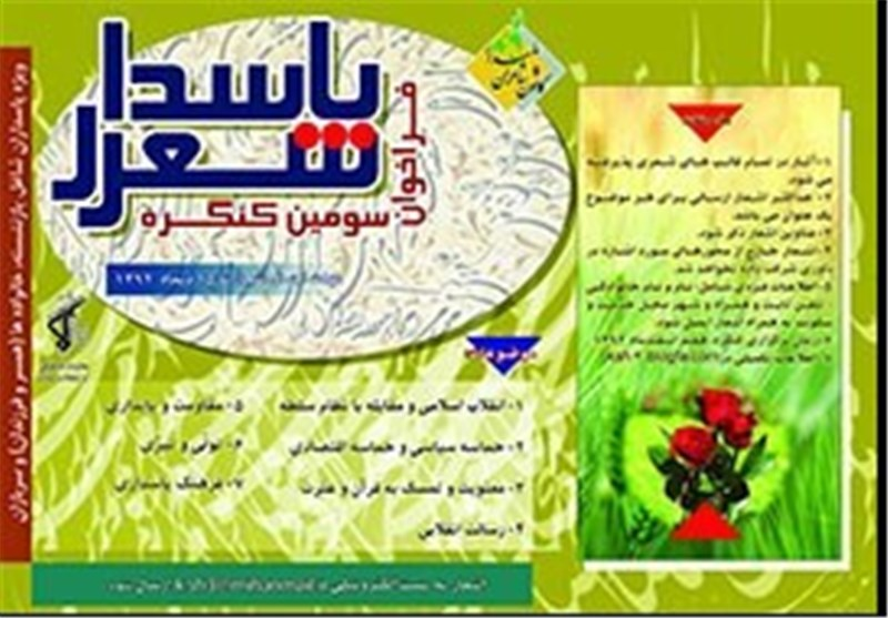 رقابت 150 شاعر در کنگره شعر پاسدار/ 25 دی؛ آخرین مهلت ارسال