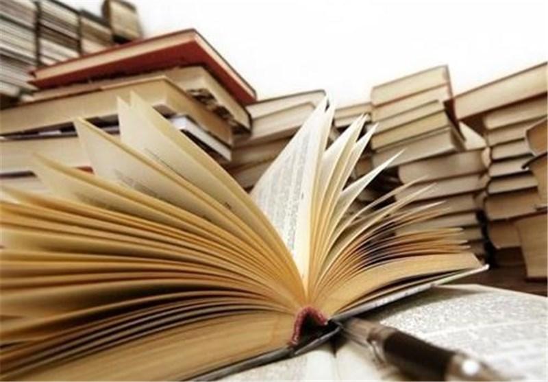 ترویج فرهنگ کتاب