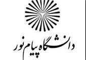 امتحانات دانشگاه پیام نور فارس برگزار میشود