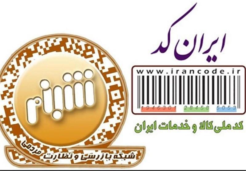 شبنم و ایران کد