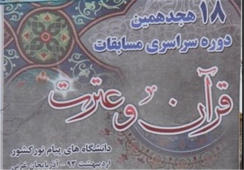 مسابقات سراسری کتابخوانی قرآن و حدیث در قم برگزار میشود