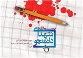 نخستین کنگره شهدای دانشجو در گلستان برگزار میشود