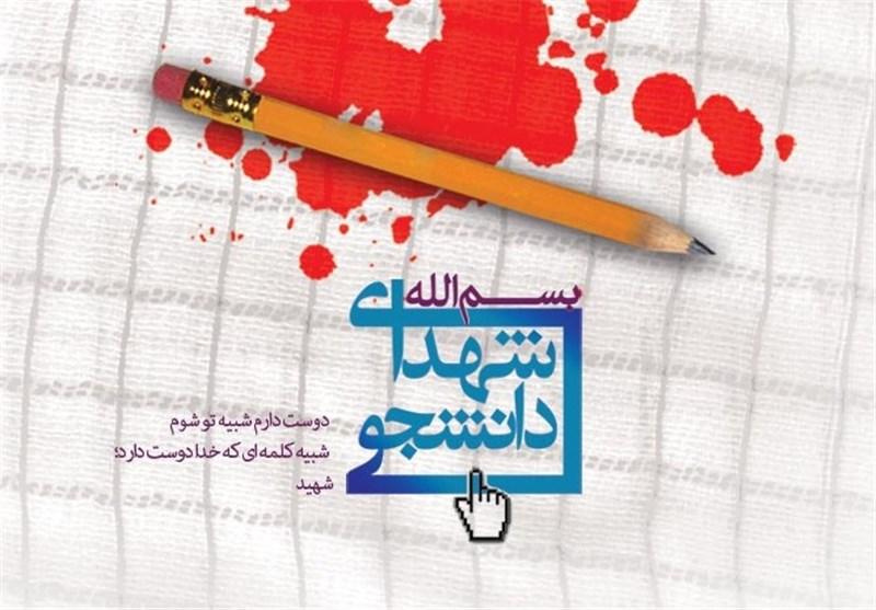 16 دی نماد تثبیت گفتمان انقلاب اسلامی توسط شهدای دانشجو است