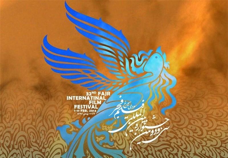 خبرگزاری تسنیم - اختتامیه جشنواره فیلم فجر همدان ۲۹ بهمن برگزار میشود