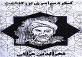 کنگره بزرگداشت شیخ فخرالدین عراقی در کمیجان برگزار میشود