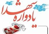 یادواره شهدای دانشگاه تبریز برگزار شد