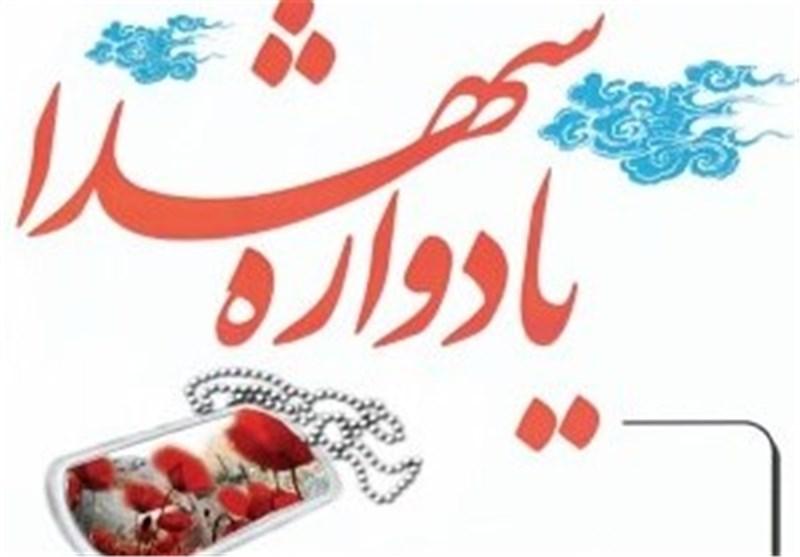 یادواره شهدای زینبیه و ثارالله 10 بهمن در میانه برگزار میشود