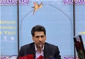 انتشار فراخوان نهمین دوره جشنواره فیلم رضوی در یزد