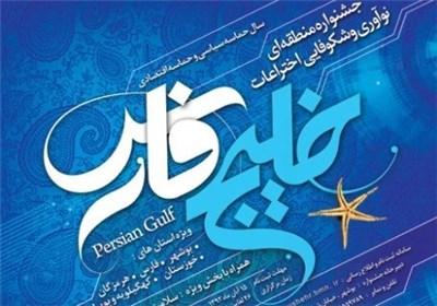 آنتوبا در جشنواره خلیج فارس