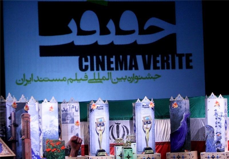 برنامه مرور فیلم های برگزیده جشنواره بین المللی سینماحقیقت اعلام شد