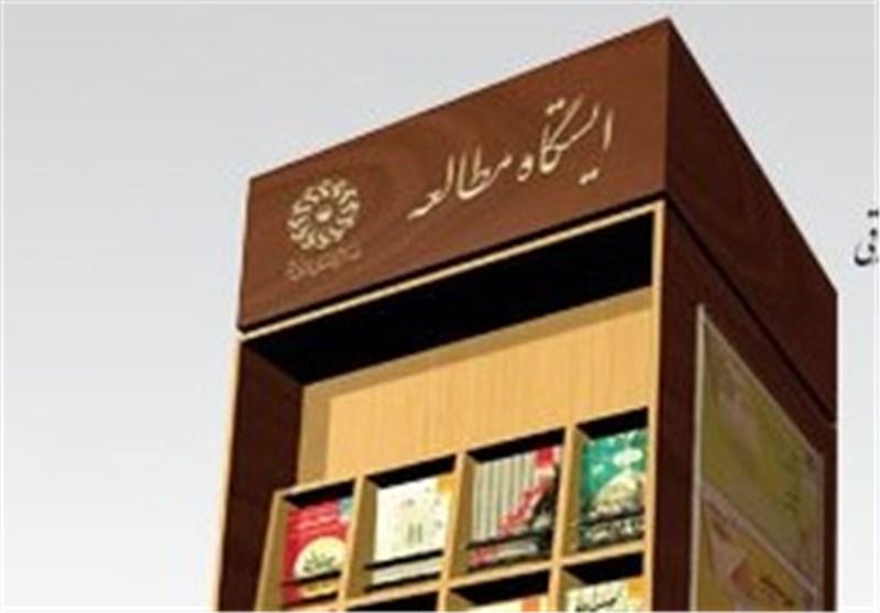 راه اندازی 6 ایستگاه مطالعه در مازندران