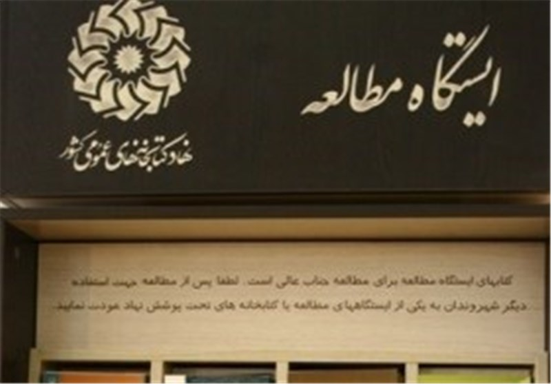 نوزدهمین ایستگاه مطالعه مازندران بهره برداری شد