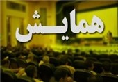 همایش روسای سازمان صنعت و معدن در کرمان آغاز بهکار کرد