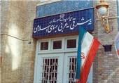 کنسولگری موقت عراق در خراسان جنوبی راهاندازی میشود