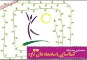 مسابقه استعدادهای تازه نمایشنامه نویسی