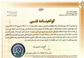 دریافت گواهینامه فرآیند تولید آسفالت توسط شهرداری کرج
